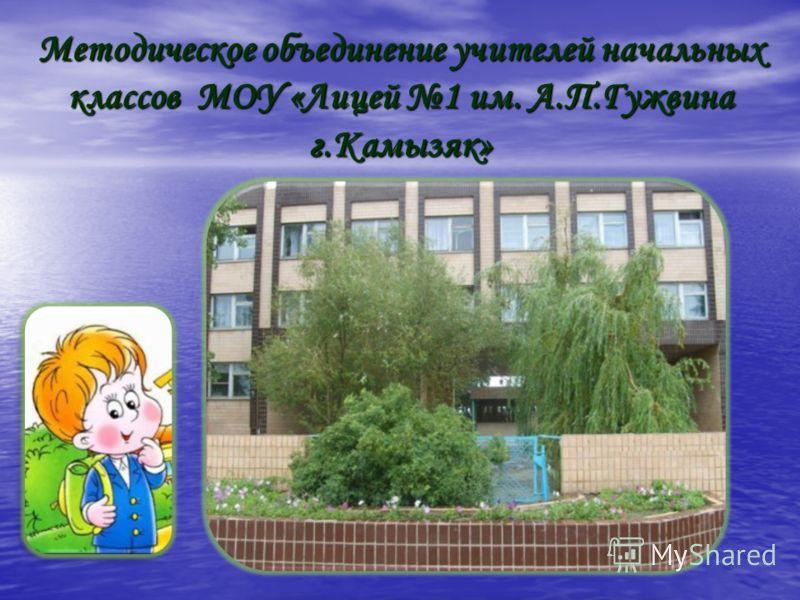 Методическое объединение учителей начальных классов МОУ «Лицей 1 им. А.П.Гужвина г.Камызяк»