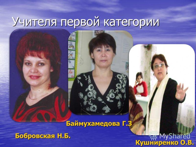 Учителя первой категории Бобровская Н.Б. Баймухамедова Г.З Кушниренко О.В.