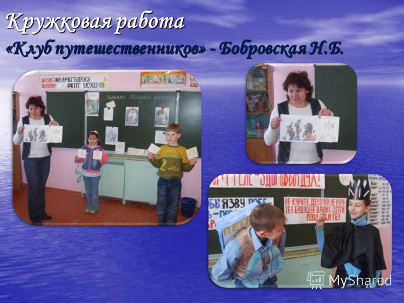 Кружковая работа «Клуб путешественников» - Бобровская Н.Б.