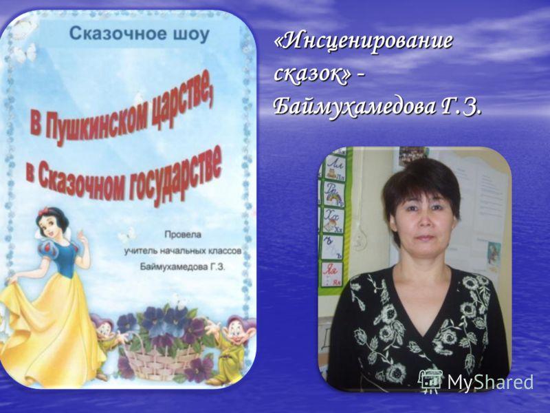 «Инсценирование сказок» - Баймухамедова Г.З.