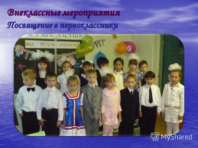 Внеклассные мероприятия Посвящение в первоклассники