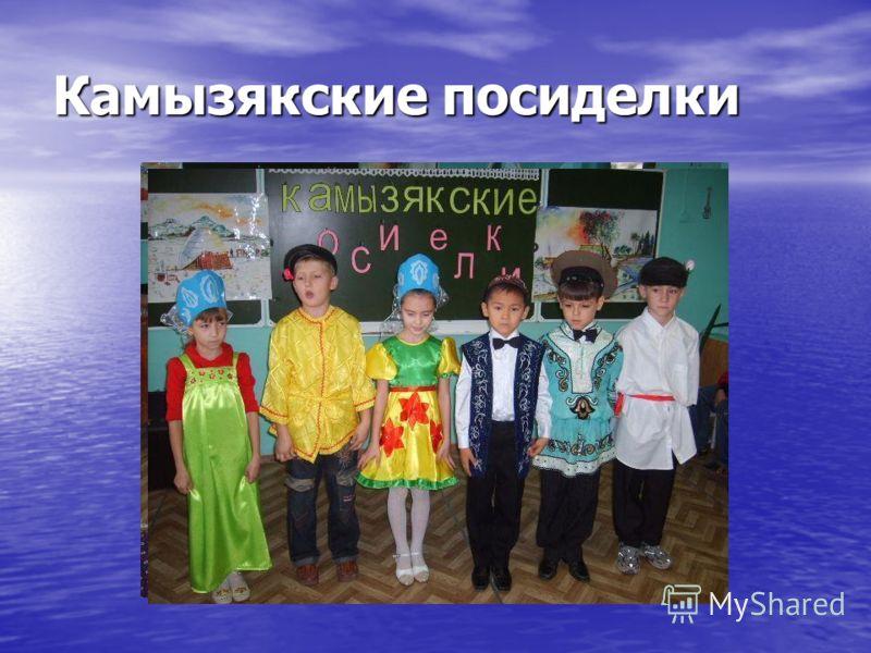 Камызякские посиделки