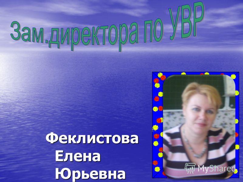 Феклистова Елена Юрьевна