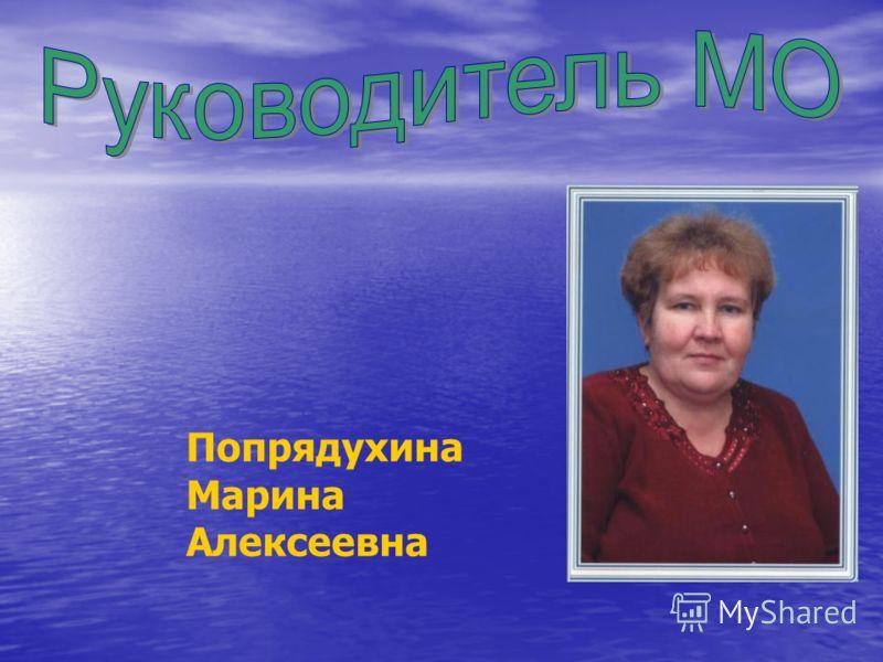 Попрядухина Марина Алексеевна