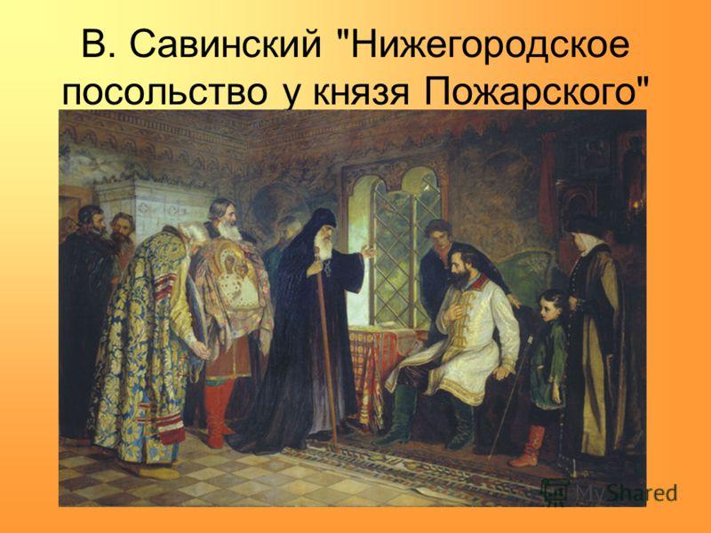 В. Савинский Нижегородское посольство у князя Пожарского