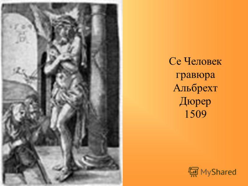 Се Человек гравюра Альбрехт Дюрер 1509