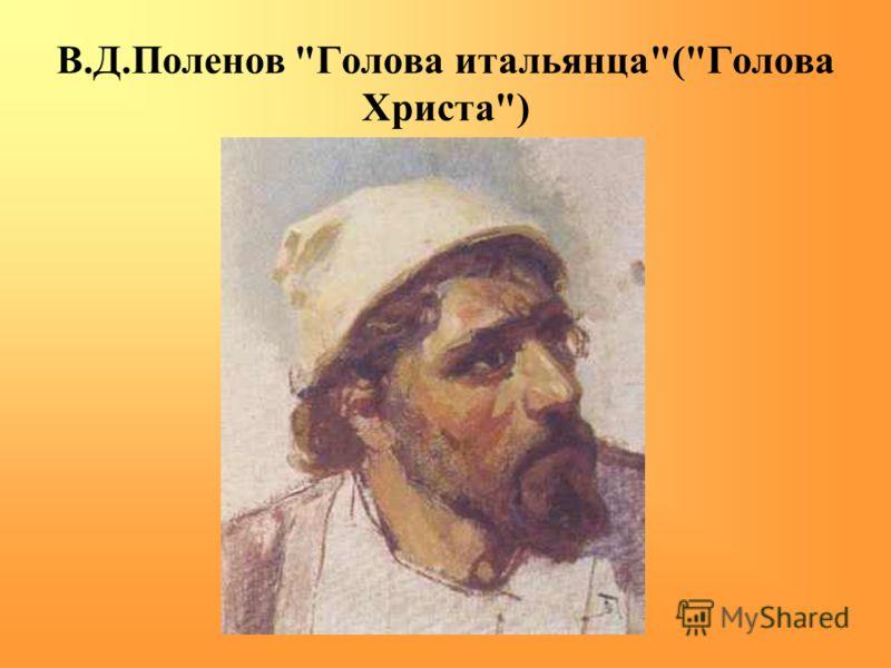 В.Д.Поленов Голова итальянца(Голова Христа)
