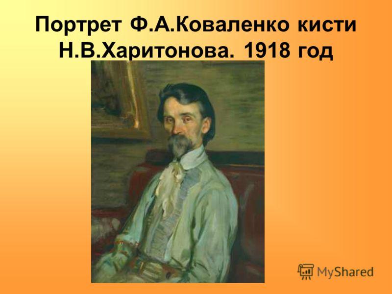 Портрет Ф.А.Коваленко кисти Н.В.Харитонова. 1918 год
