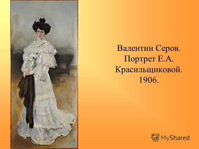 Валентин Серов. Портрет Е.А. Красильщиковой. 1906.
