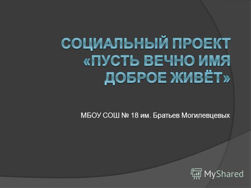 МБОУ СОШ 18 им. Братьев Могилевцевых