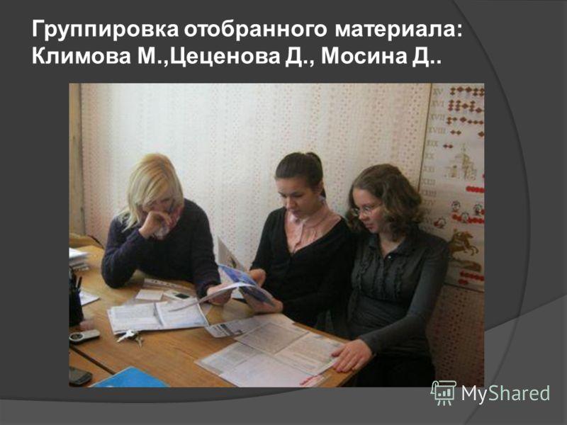 Группировка отобранного материала: Климова М.,Цеценова Д., Мосина Д..