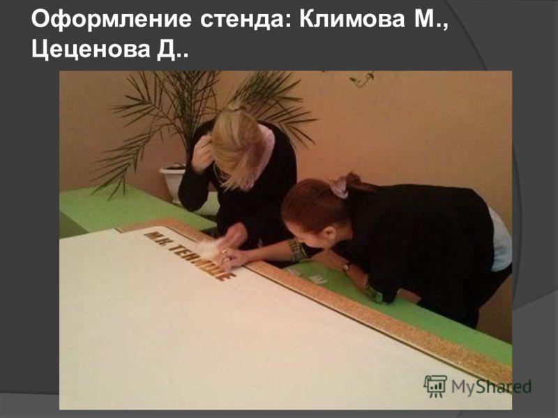 Оформление стенда: Климова М., Цеценова Д..