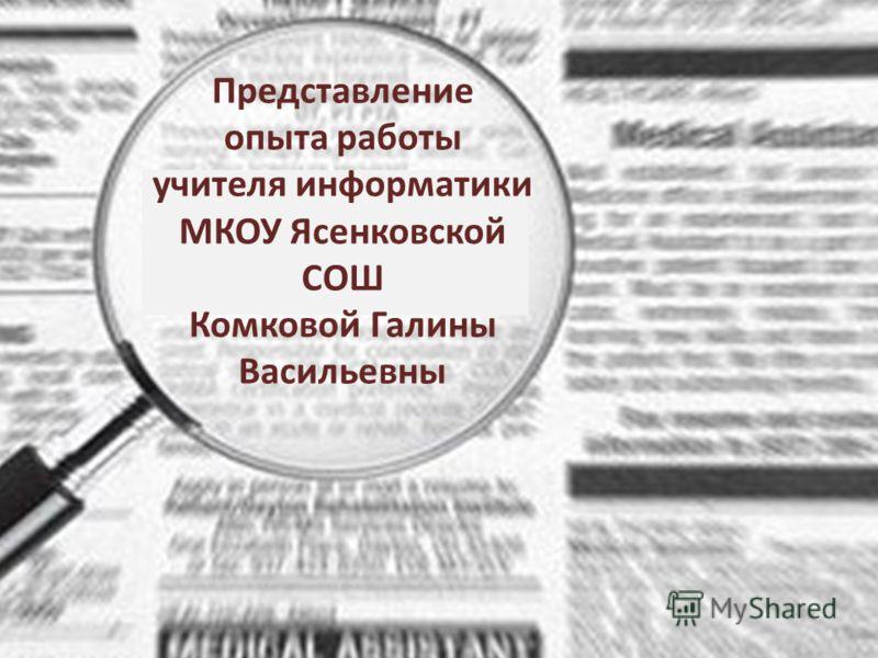Представление опыта работы учителя информатики МКОУ Ясенковской СОШ Комковой Галины Васильевны