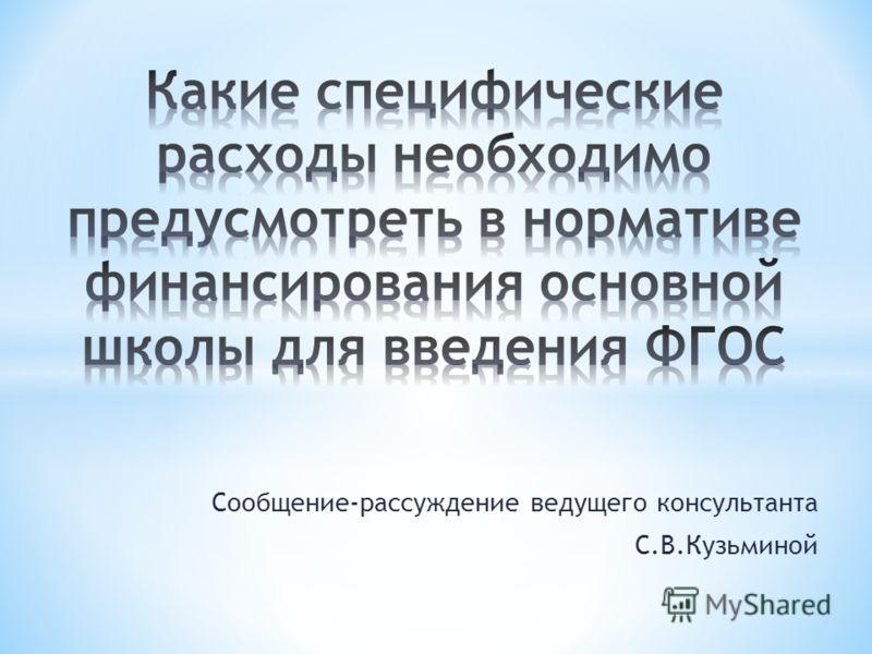 Сообщение-рассуждение ведущего консультанта С.В.Кузьминой