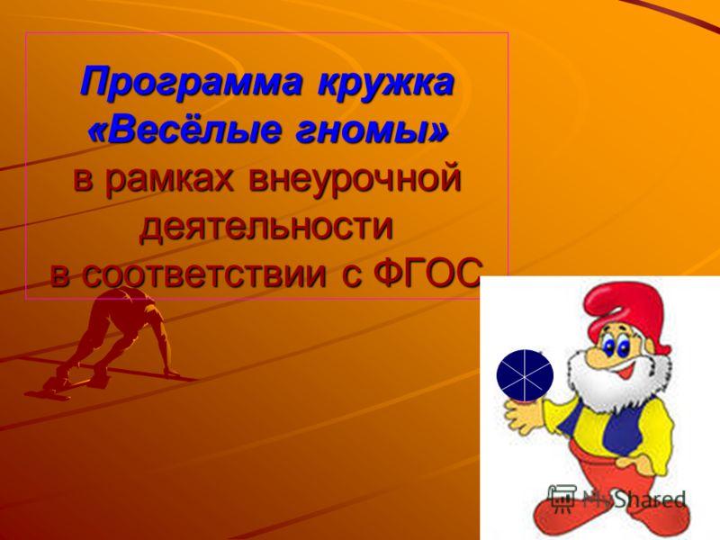 Программа кружка «Весёлые гномы» в рамках внеурочной деятельности в соответствии с ФГОС