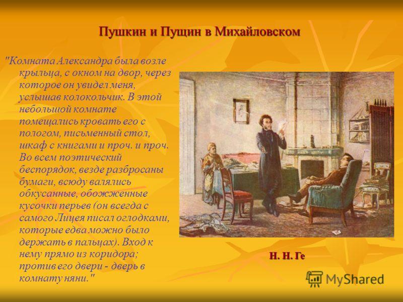 Пушкин и Пущин в Михайловском