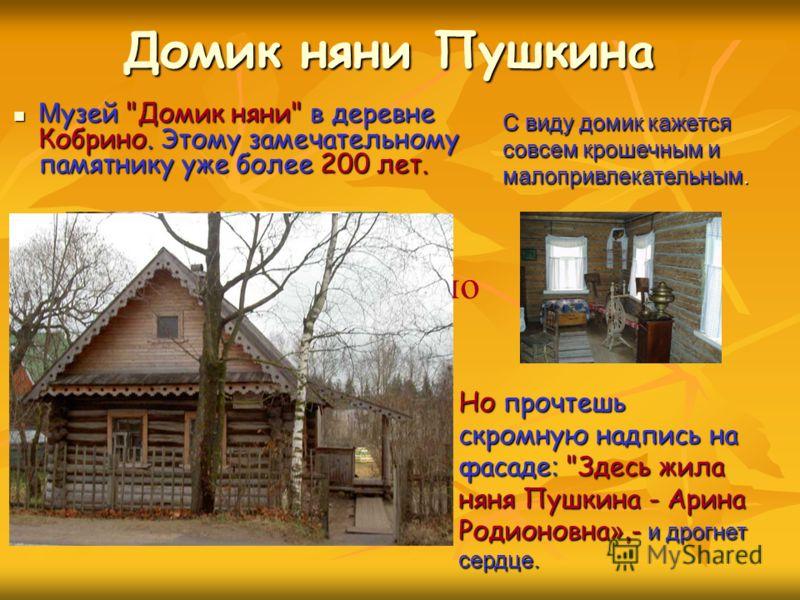 Домик няни Пушкина Музей