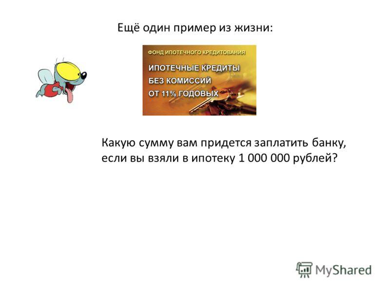 Ещё один пример из жизни: Какую сумму вам придется заплатить банку, если вы взяли в ипотеку 1 000 000 рублей?