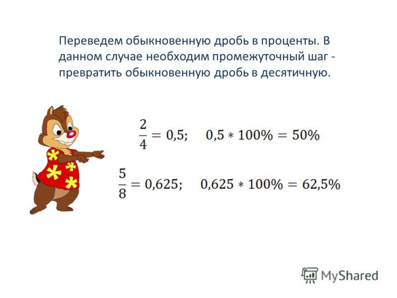 Единицы измерения долей и процентов Конвертер