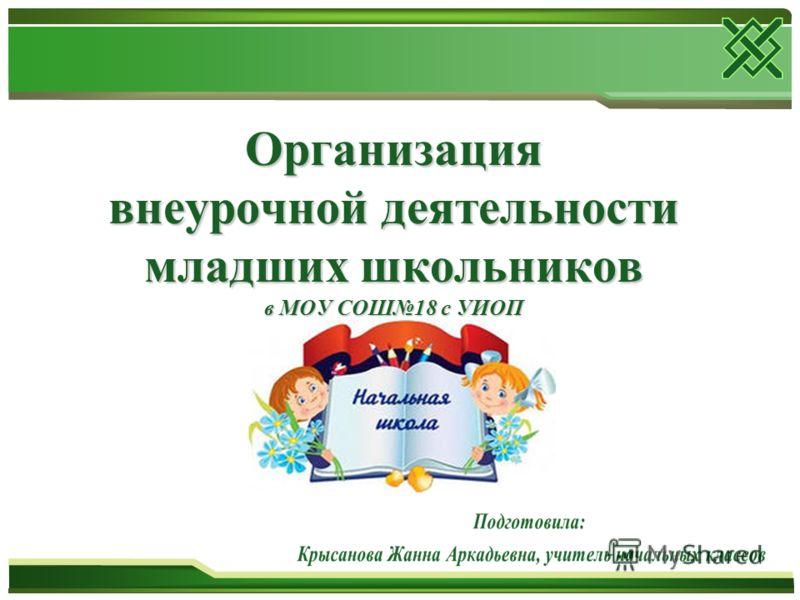 Организация внеурочной деятельности младших школьников в МОУ СОШ18 с УИОП