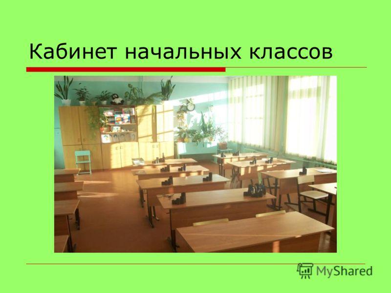 Кабинет начальных классов.