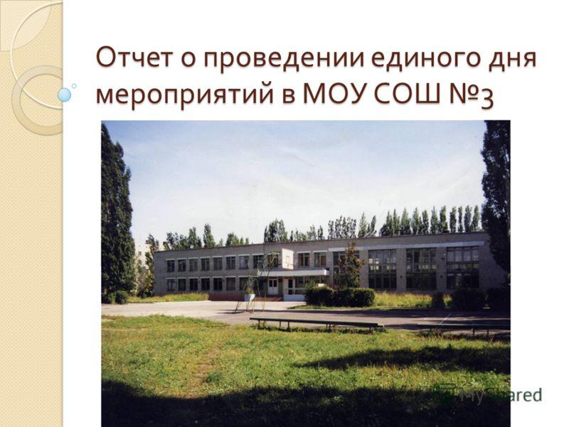 Отчет о проведении единого дня мероприятий в МОУ СОШ 3