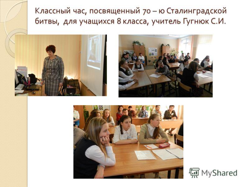 Классный час, посвященный 70 – ю Сталинградской битвы, для учащихся 8 класса, учитель Гугнюк С. И.