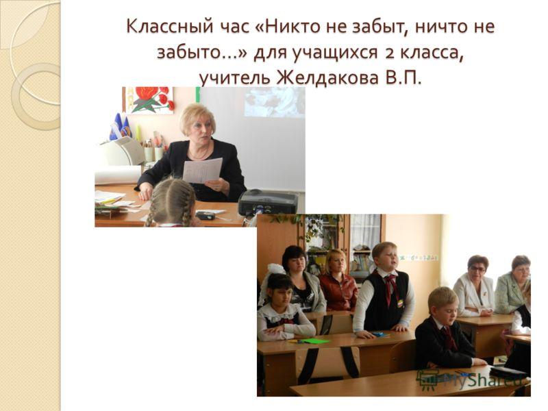 Классный час « Никто не забыт, ничто не забыто …» для учащихся 2 класса, учитель Желдакова В. П.