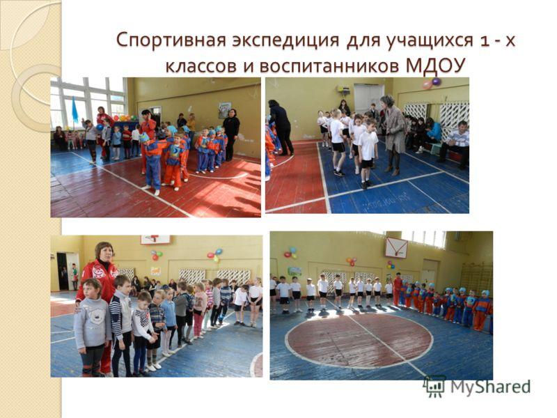 Спортивная экспедиция для учащихся 1 - х классов и воспитанников МДОУ