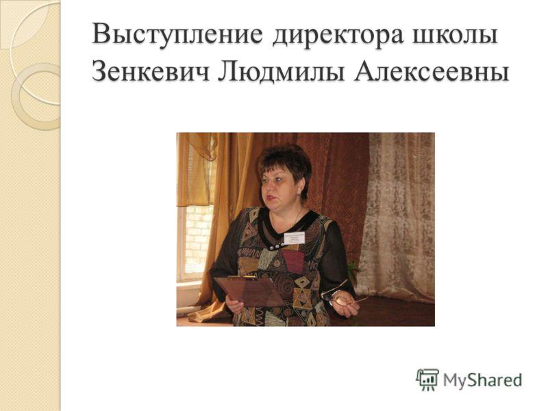 Выступление директора школы Зенкевич Людмилы Алексеевны