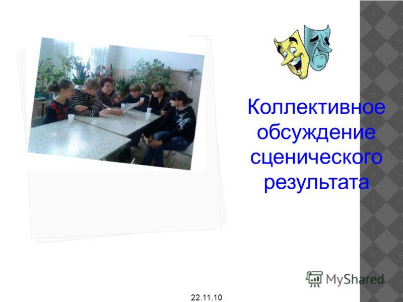 Вставка рисунка 22.11.10 Коллективное обсуждение сценического результата