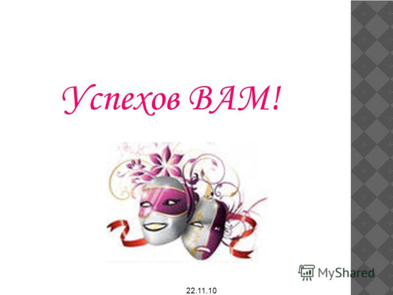 22.11.10 Успехов ВАМ!
