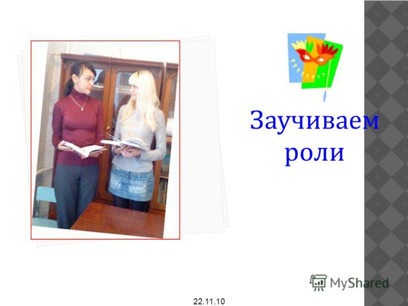 Вставка рисунка 22.11.10 Заучиваем роли