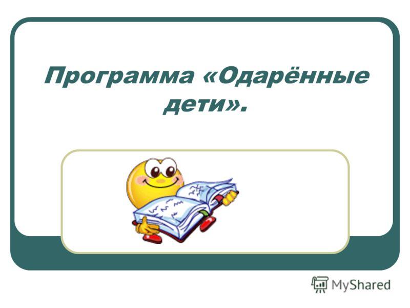 Программа «Одарённые дети».
