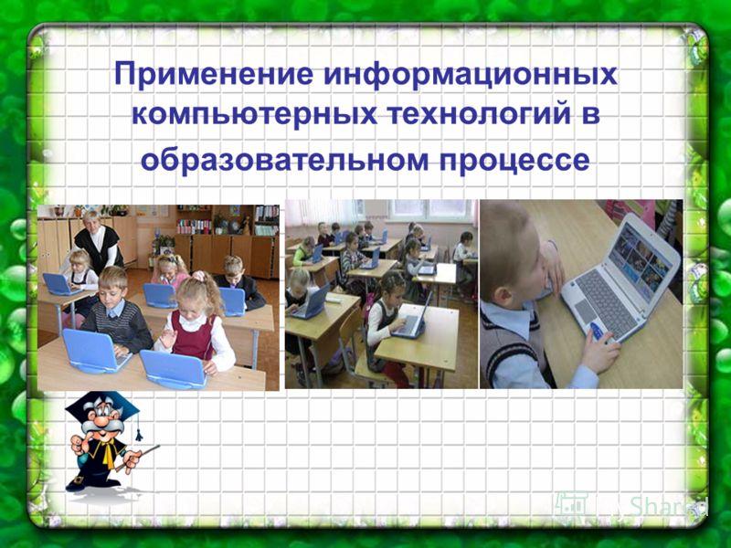 Применение информационных компьютерных технологий в образовательном процессе