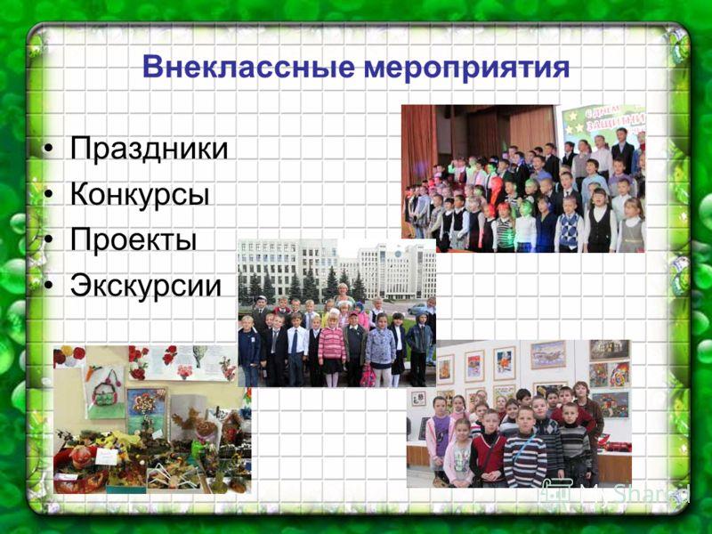 Внеклассные мероприятия Праздники Конкурсы Проекты Экскурсии