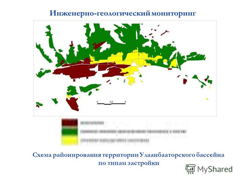 Схема районирования территории Улаанбааторского бассейна по типам застройки Инженерно-геологический мониторинг
