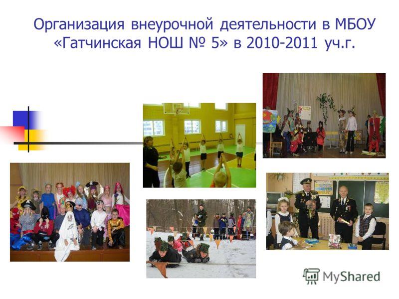 Организация внеурочной деятельности в МБОУ «Гатчинская НОШ 5» в 2010-2011 уч.г.
