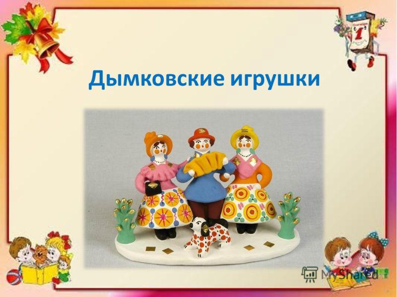 Игрушки для дошкольников. презентация