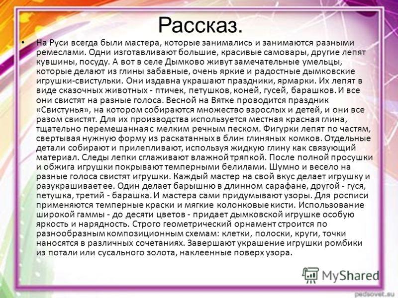 Рассказ. На Руси всегда были мастера, которые занимались и занимаются разными ремеслами. Одни изготавливают большие, красивые самовары, другие лепят к