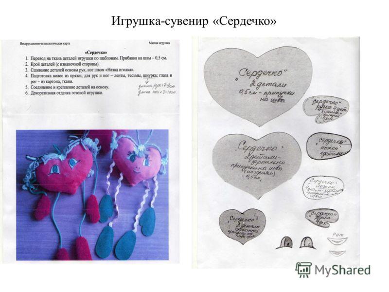 Игрушка-сувенир «Сердечко»