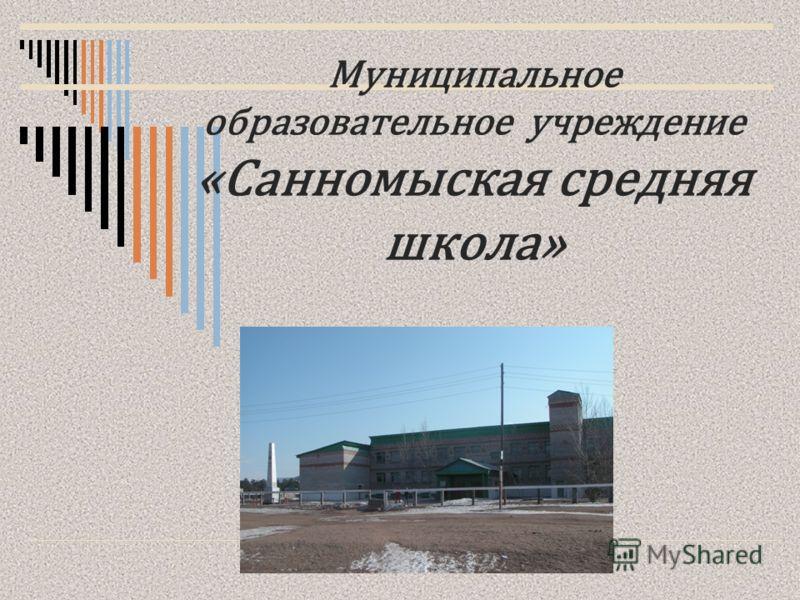 Муниципальное образовательное учреждение «Санномыская средняя школа»