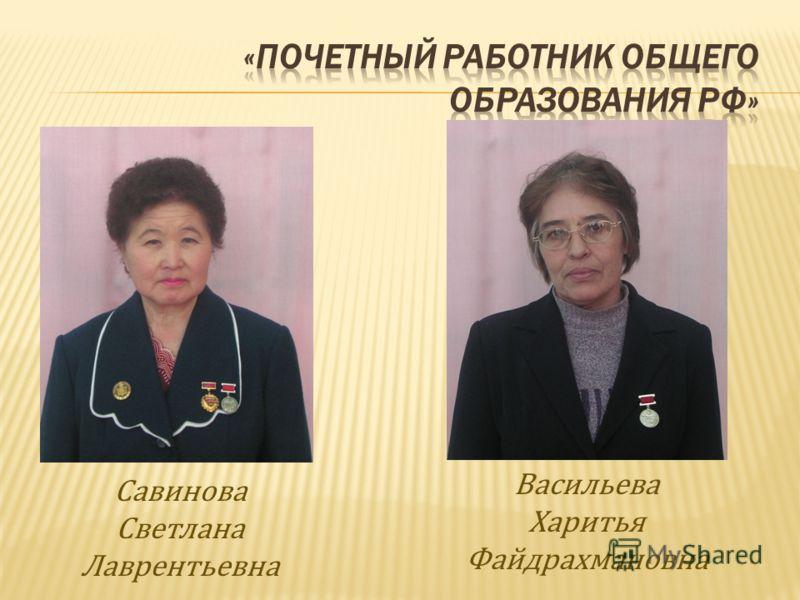 Савинова Светлана Лаврентьевна Васильева Харитья Файдрахмановна