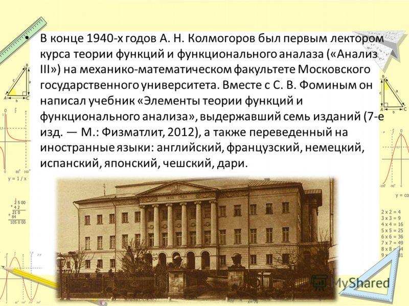 В конце 1940-х годов А. Н. Колмогоров был первым лектором курса теории функций и функционального аналаза («Анализ III») на механико-математическом факультете Московского государственного университета. Вместе с С. В. Фоминым он написал учебник «Элемен