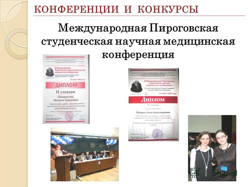 Международная Пироговская студенческая научная медицинская конференция КОНФЕРЕНЦИИ И КОНКУРСЫ