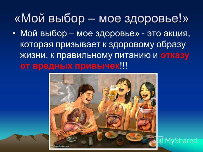 Мой выбор – мое здоровье! Кирьянчук Зоя 4 класс