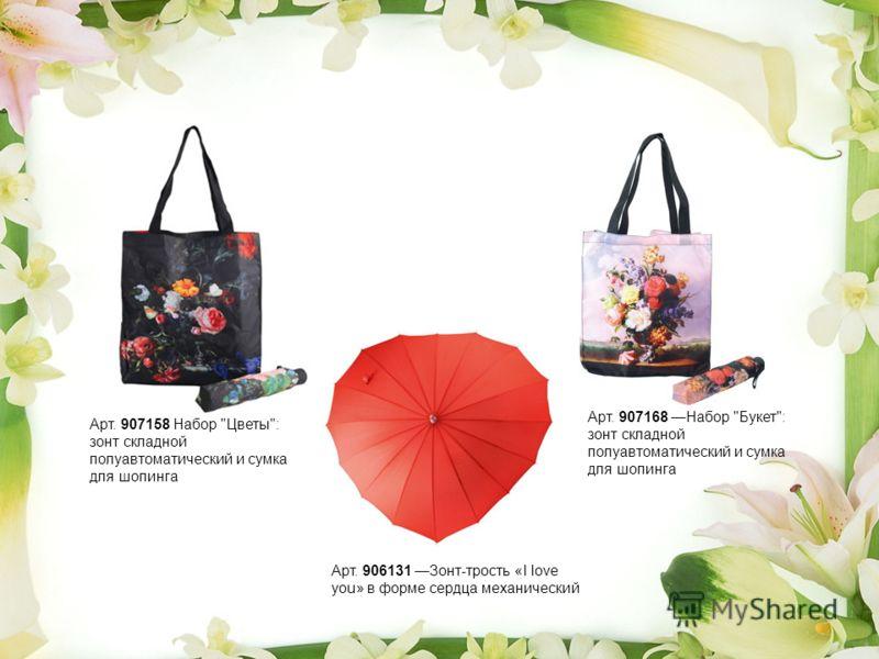 Арт. 907158 Набор Цветы: зонт складной полуавтоматический и сумка для шопинга Арт. 906131 Зонт-трость «I love you» в форме сердца механический Арт. 907168 Набор Букет: зонт складной полуавтоматический и сумка для шопинга