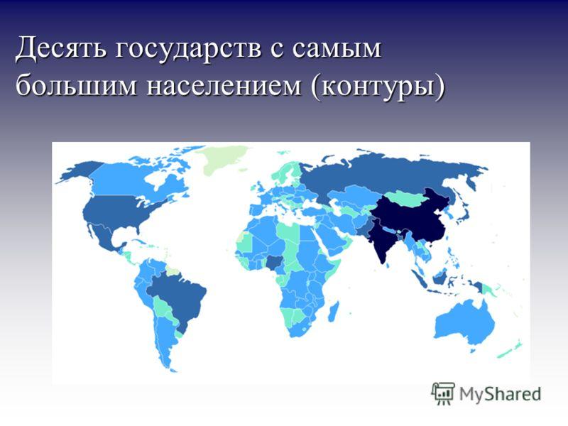 Десять государств с самым большим населением (контуры)
