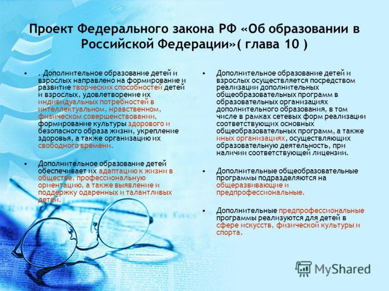 Проект Федерального закона РФ «Об образовании в Российской Федерации»( глава 10 ). Дополнительное образование детей и взрослых направлено на формирование и развитие творческих способностей детей и взрослых, удовлетворение их индивидуальных потребност