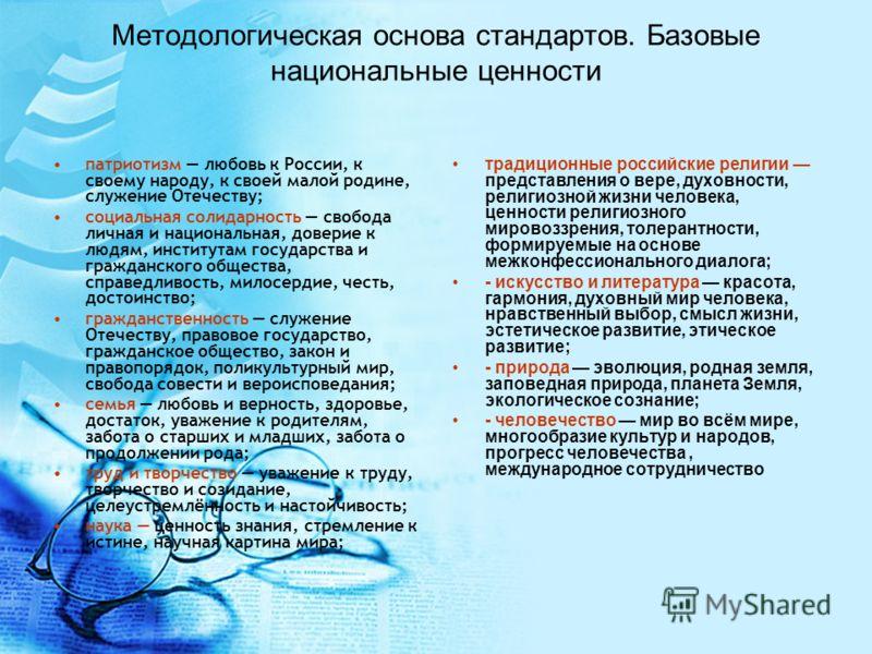 Методологическая основа стандартов. Базовые национальные ценности патриотизм любовь к России, к своему народу, к своей малой родине, служение Отечеству; социальная солидарность свобода личная и национальная, доверие к людям, институтам государства и